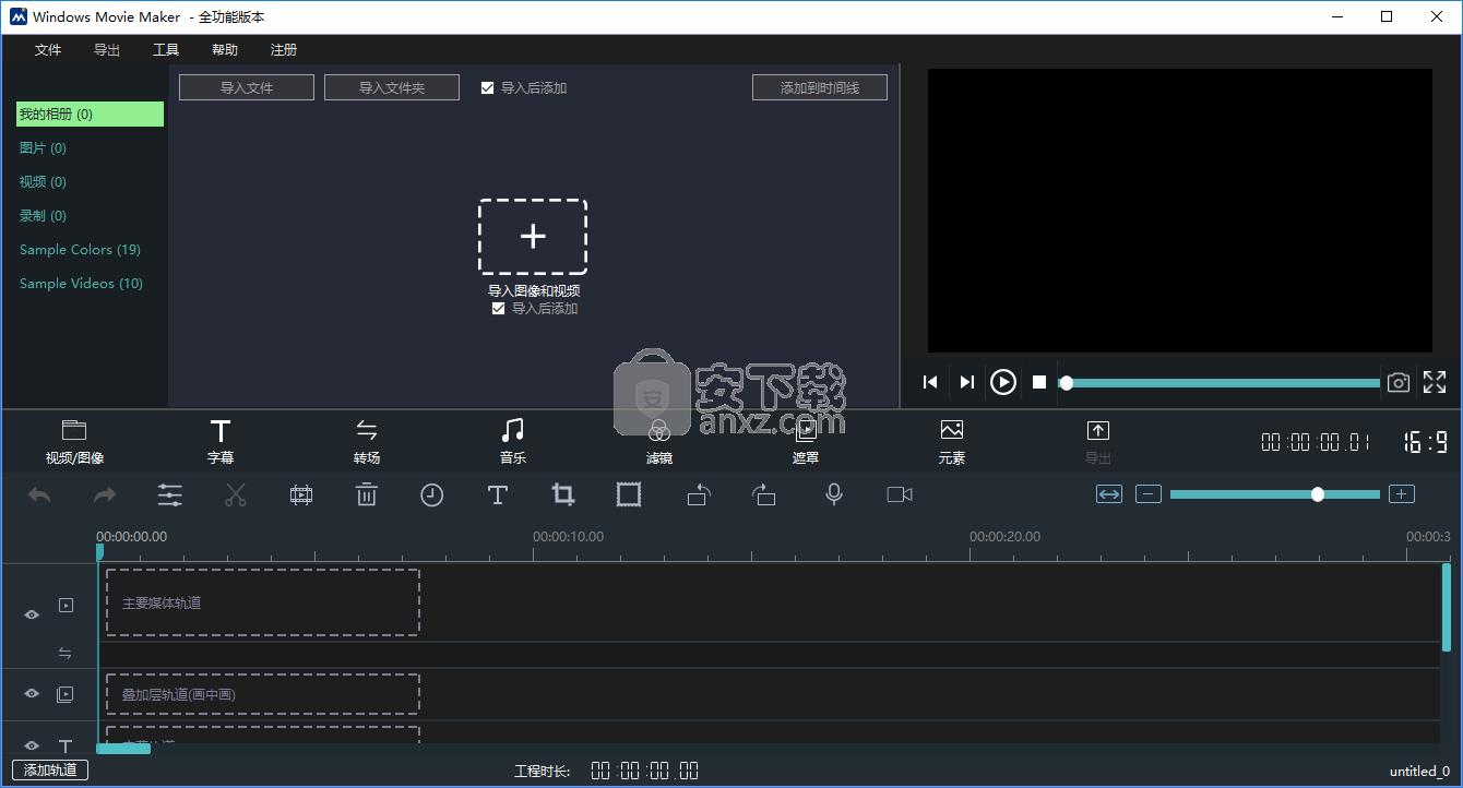 Windows Movie Maker 2020(视频制作软件)