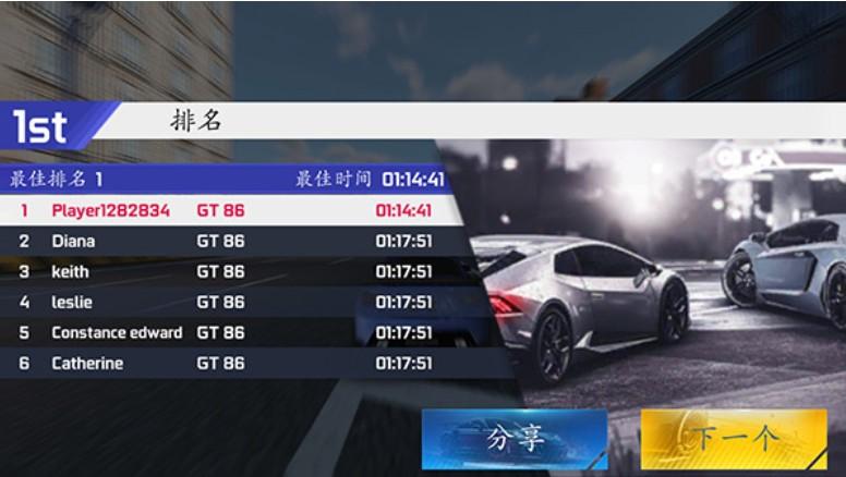 街头赛车HD(4)
