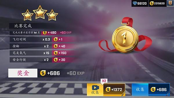 街头赛车HD(3)