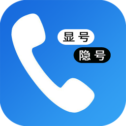 隐号电话app下载 隐号电话安卓版v1 2 0 安下载