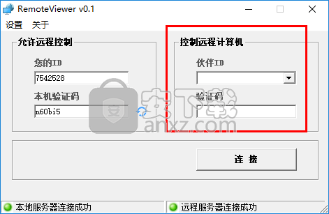 RemoteViewer(电脑远程控制软件)
