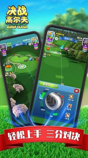 决战高尔夫(2)