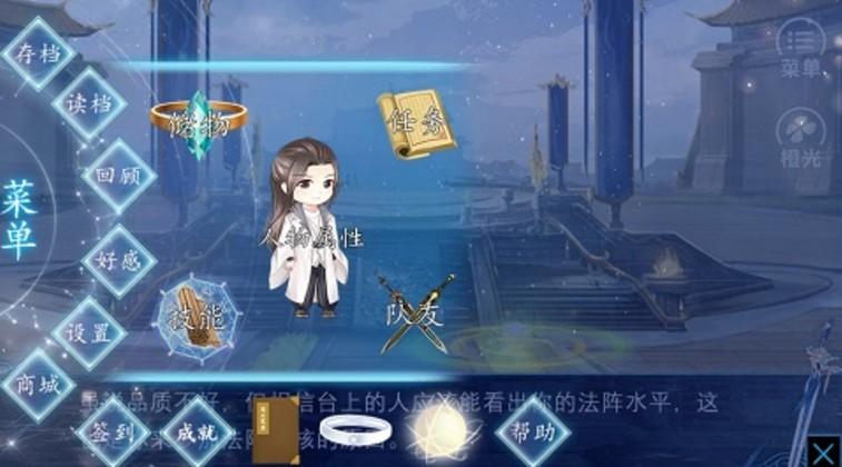 仙路传说(1)