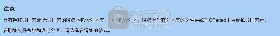 gparted(linux磁盘分区工具)