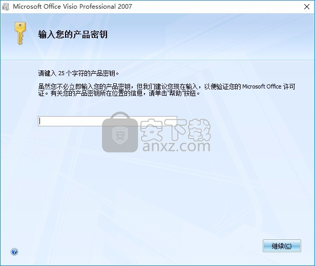 microsoft visio 2007中文破解版(流程图制作工具)