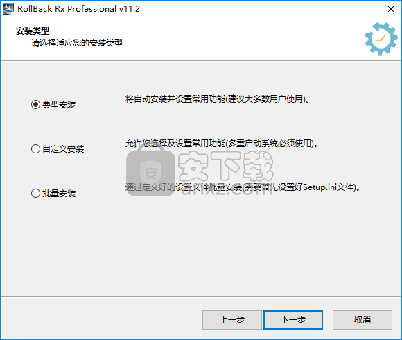 rollback rx pro(电脑系统还原软件)