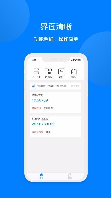 菜信宝app开发行业