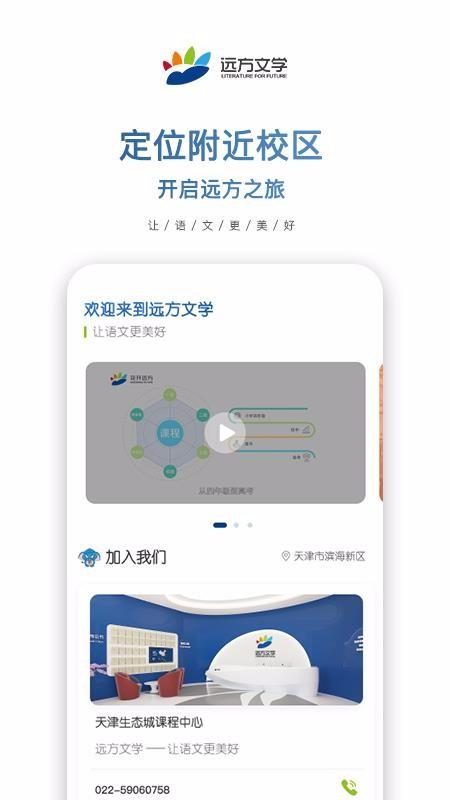 远方文学天津app开发