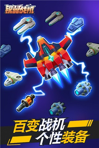 银翼战机(1)