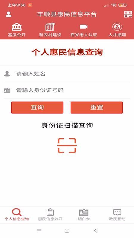 丰顺县惠民信息平台