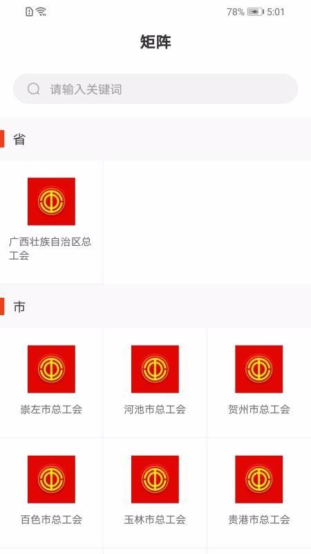 广西工会(4)