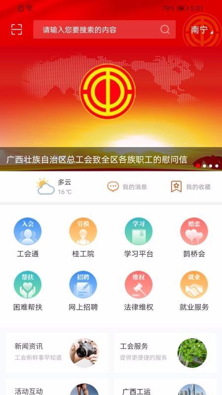 广西工会(1)