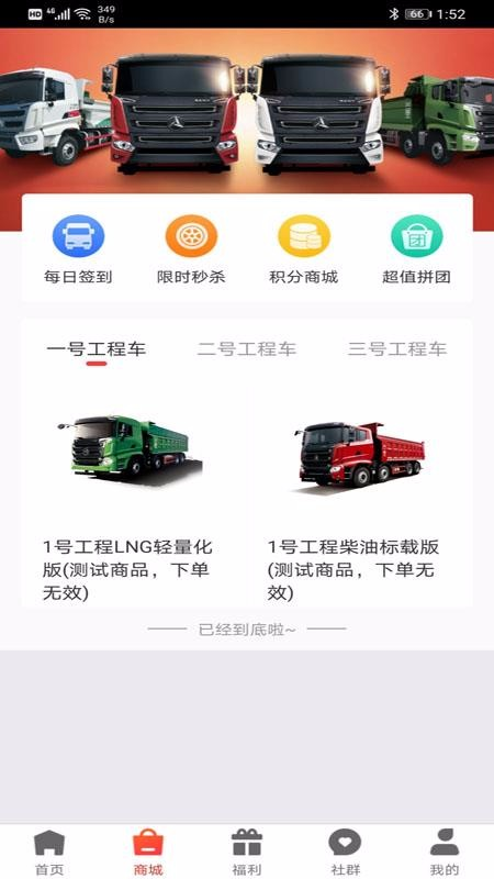 三一工程车(4)
