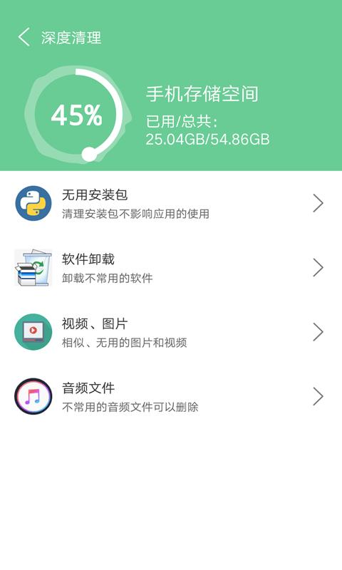 清理超人如何制作app