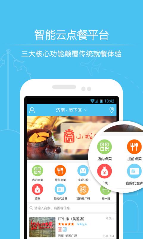 美食点点点开发商城app