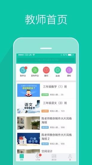 K学界教师版著名app开发公司
