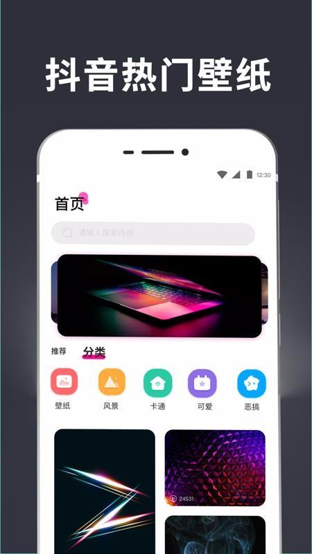 手持弹幕壁纸绍兴app开发