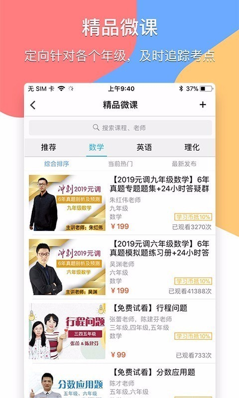 掌通宝家长版山东app开发