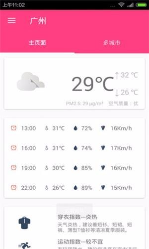 酷能天气快速app开发