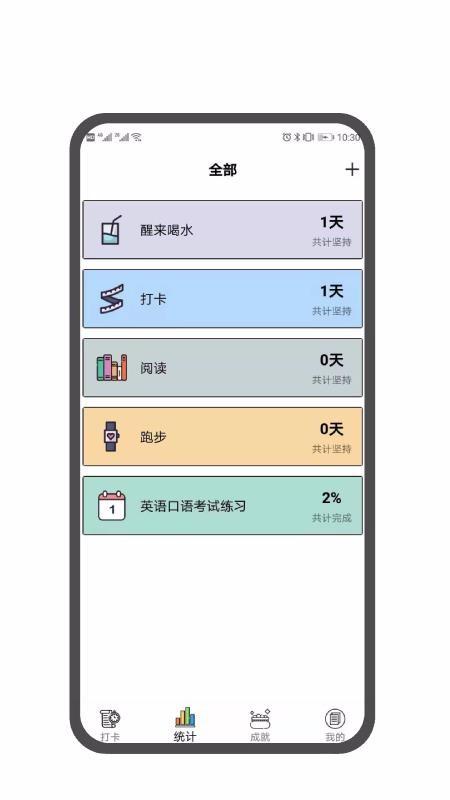 《翻页番茄钟app设计开发公司》