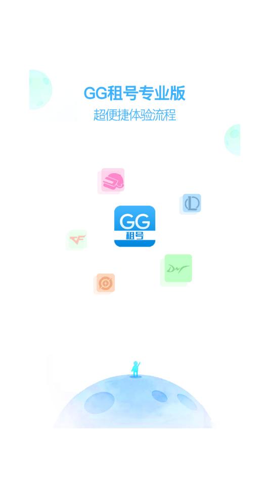 GG租号专业版展示app开发