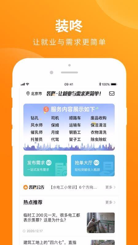 装咚上门app开发