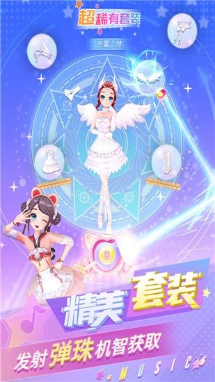 炫舞吧舞法天女(4)