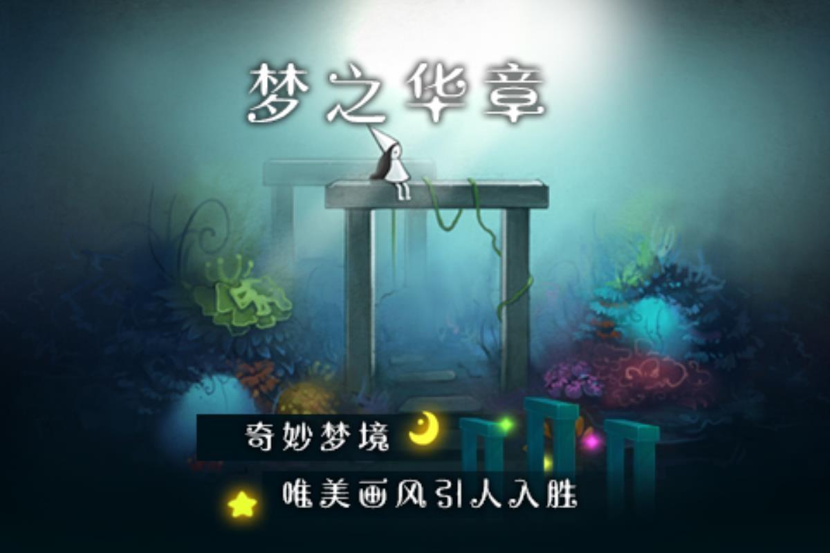 梦中旅人(2)