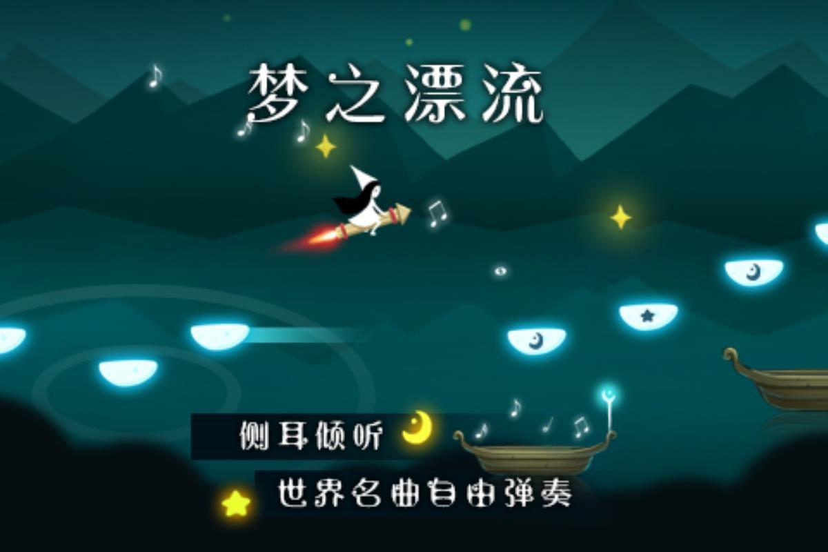 梦中旅人(3)