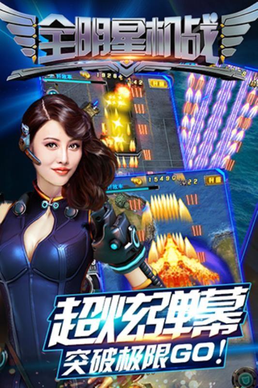 全明星机战(4)