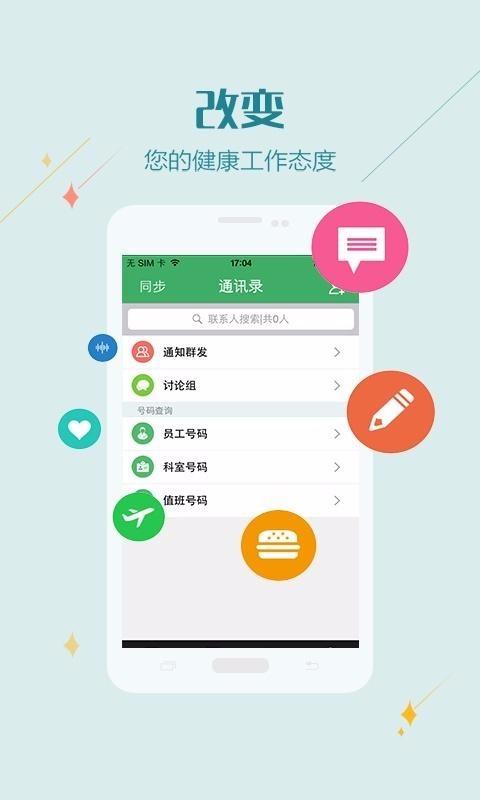 健康恩泽医护版校园app开发