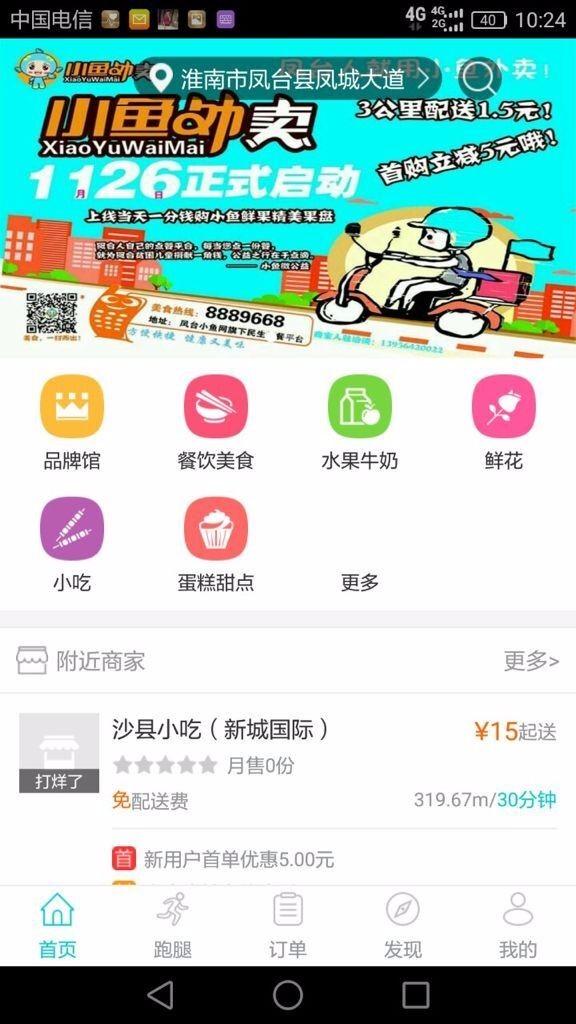 小鱼外卖制作开发app