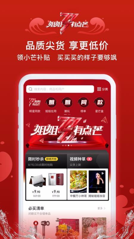 小芒音乐app开发