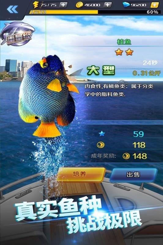 啪啪钓鱼(3)