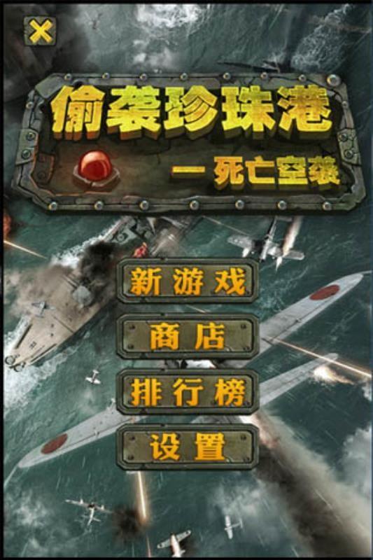 偷袭珍珠港死亡空袭(1)