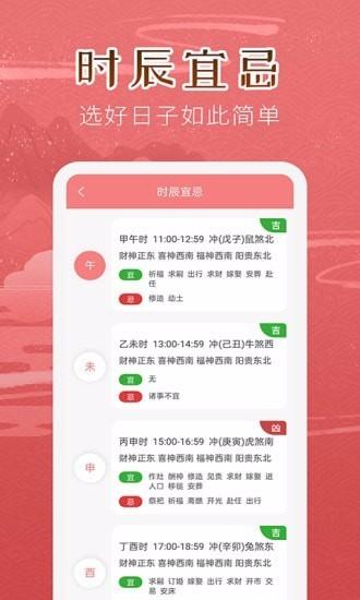 万年历女生版开发国内app