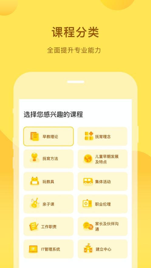 千天养育社区app开发