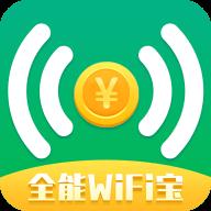 全能WiFi宝