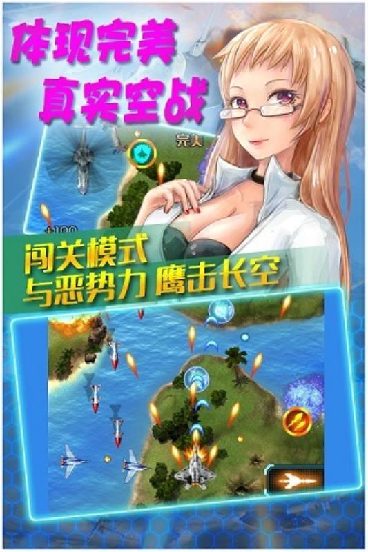 真实空袭:入侵者HD(3)