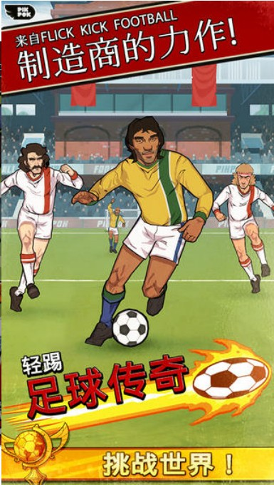 轻踢足球传奇(4)