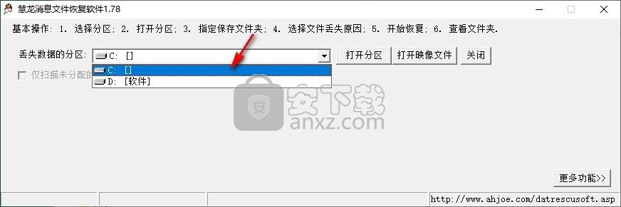 慧龙消息文件恢复软件