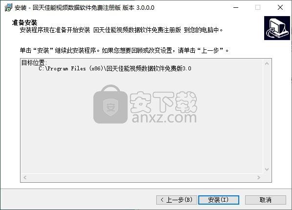 回天佳能MOV视频数据恢复软件