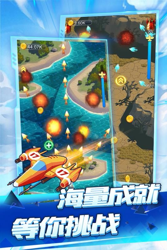 全民飞机空战(4)