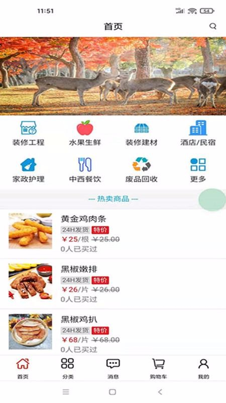 海南幸福商城app制作与开发