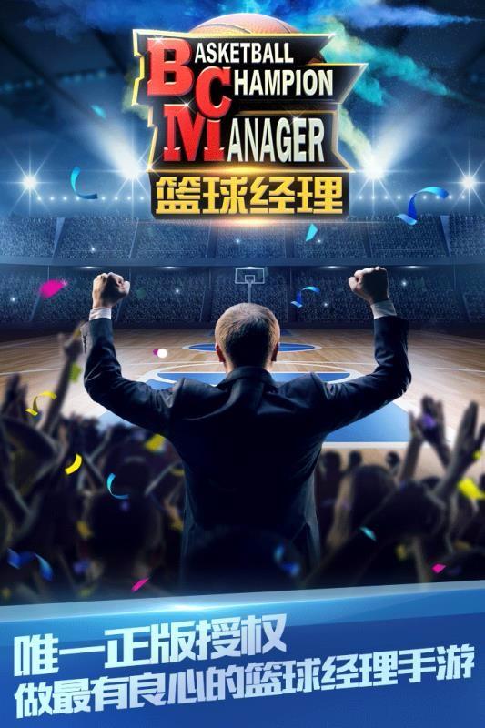 篮球经理(4)