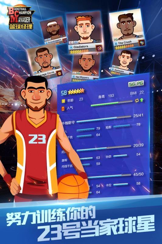 篮球经理(2)