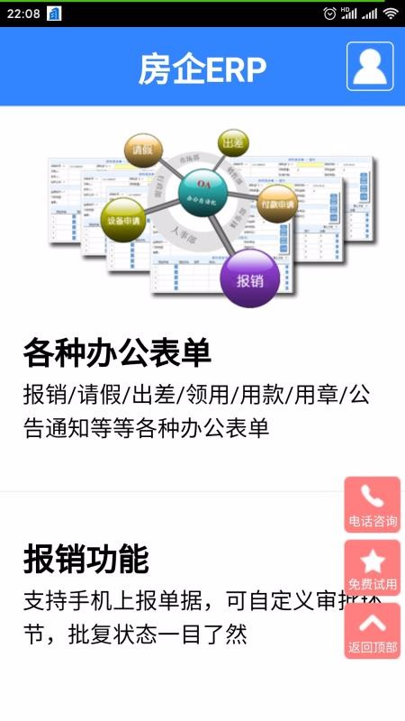 房企ERP手机网站app制作