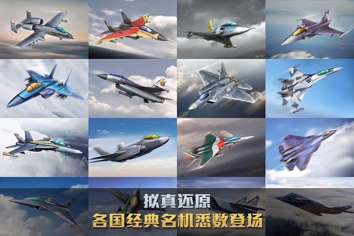空战争锋(2)