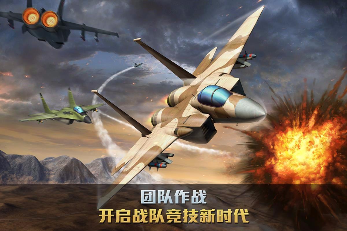 空战争锋(4)