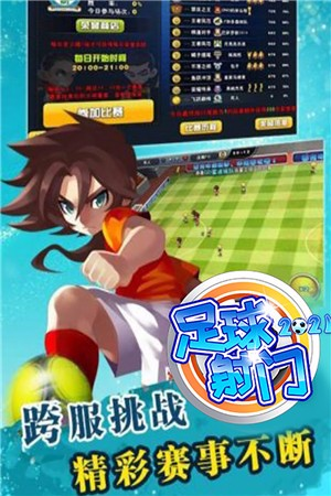 足球射门(2)